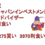 フィボナッチ相場分析 2019年1月31 日(木)7172ジャパンインベストメントアドバイザー
