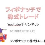 フィボナッチ相場分析 2019年2月12日(火)ジャパンインベストメントアドバイザー