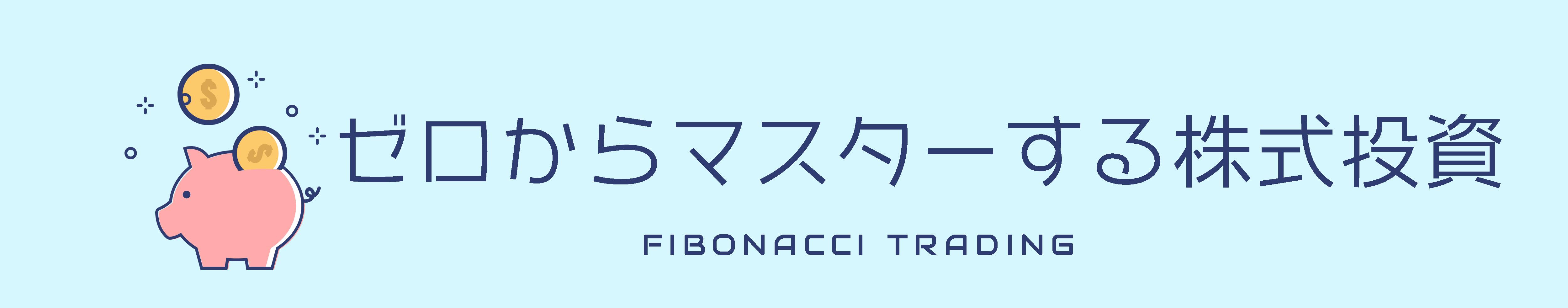 フィボナッチで株式トレード